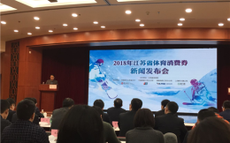 江苏省体育局今年将发放5000万体育消费券