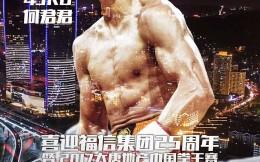 中国拳王赛厦门站收官战吕斌出战,十大拳王将全部诞生