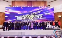 福建创二代的生意经:央体体育瞄准中国体育产业二次浪潮