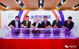 """金达威公司签约世界冰壶联合会  推出""""冰壶世界杯""""赛事"""