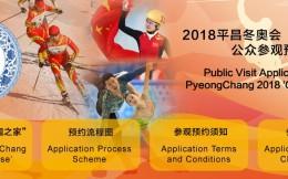 """历史首次!""""中国之家""""将在平昌奥运会期间向公众开放"""