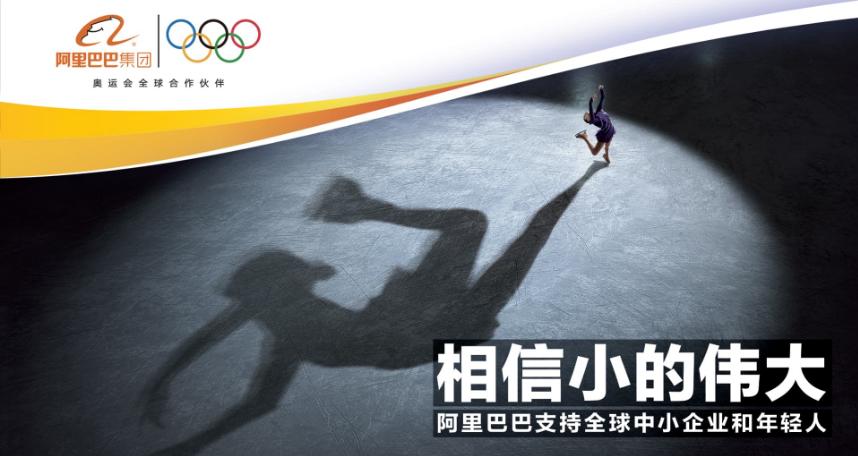 #相信小的伟大#,阿里巴巴开启冬奥会营销战役