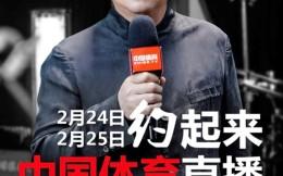 刘国梁登陆直播平台 现身中国体育解说团体世界杯