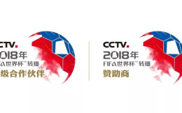 CCTV发布2018世界杯转播顶级合作伙伴、赞助商LOGO