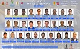 """乌拉圭公布战""""中国杯""""海外名单:苏神卡瓦尼在列"""
