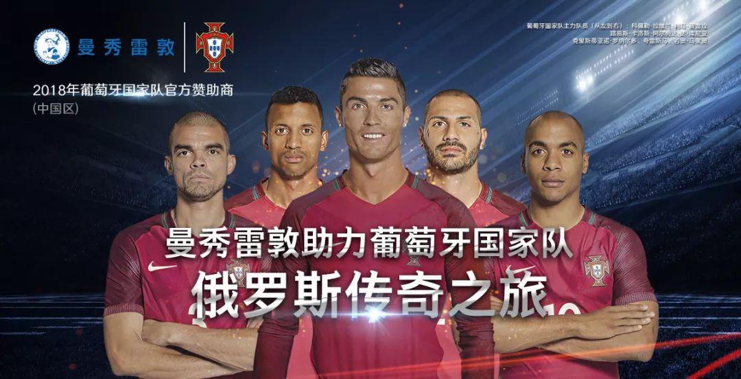 曼秀雷敦与葡萄牙队达成合作 成其中国区历史首家官方赞助商