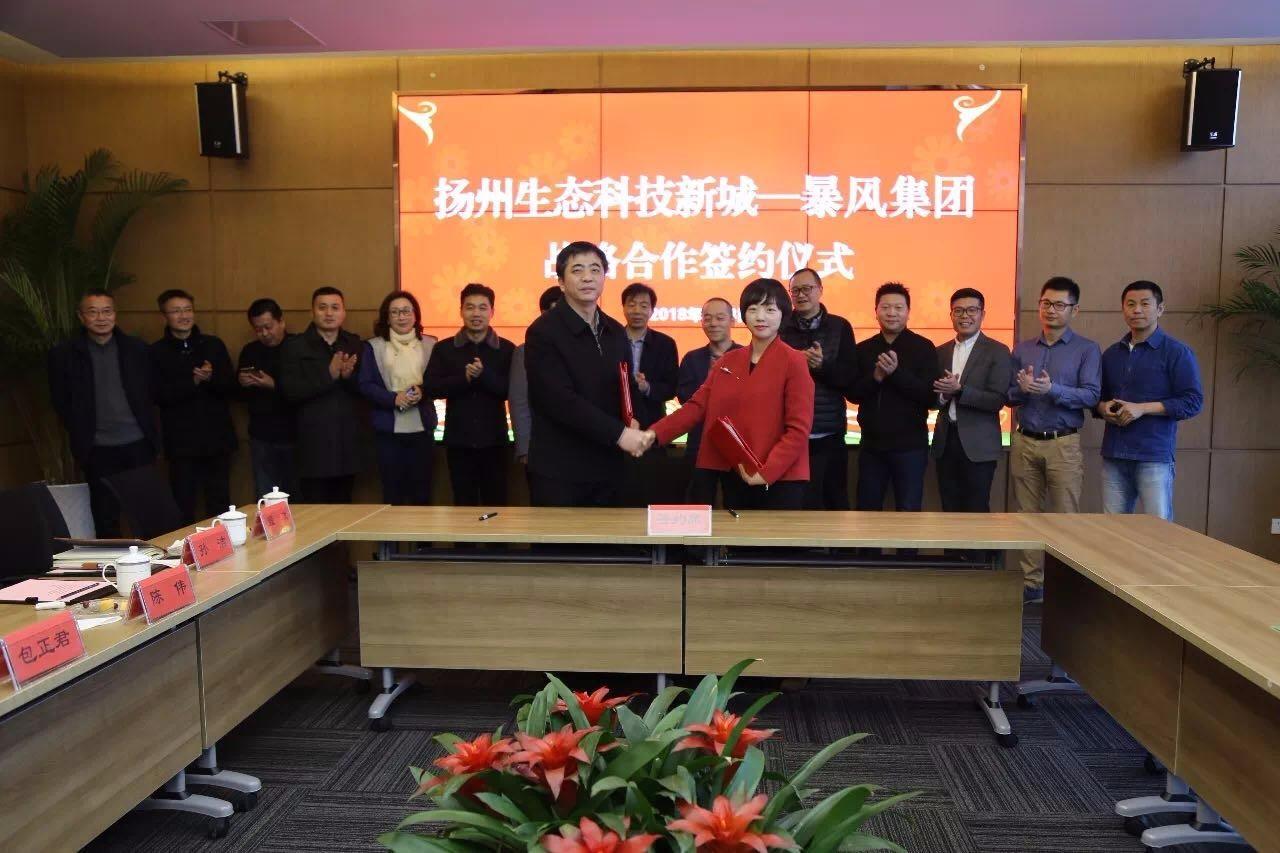 暴风集团与扬州生态科技新城签订战略合作协议 将携手打造体育产业园等