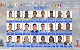 乌拉圭公布中国杯终极名单:苏亚雷斯+卡瓦尼领衔