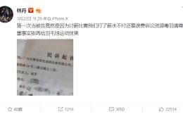 林丹讨薪不成反被前东家告上法庭:粤羽别再给羽毛球抹黑