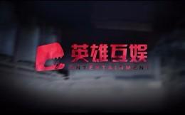 英雄互娱2017净利润9.11亿 上榜科技部独角兽榜单