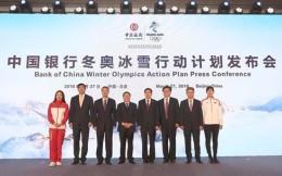 中国银行发布冬奥冰雪行动计划 将提供300亿元资金助力冰雪产业发展