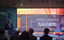 阿里体育宣布完成A轮12亿元融资 战略并购互联网健身运动平台乐动力