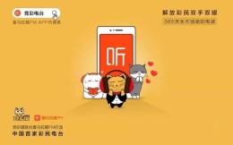 中国首家彩民服务电台诞生!喜马拉雅联手竞彩猫玩转世界杯