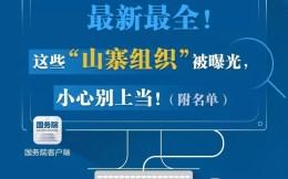 民政部曝光307山寨组织名单:中国国际奥林匹克协会等多个体育组织上榜