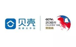 早餐4.28 | 贝壳找房成为CCTV世界杯转播赞助商 恒大淘宝2017年亏损9.87亿