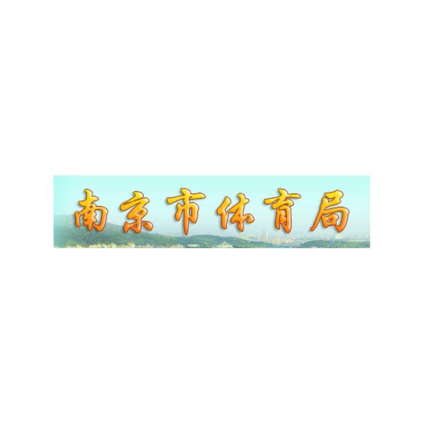 南京市体育局