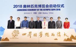 2018奥林匹克博览会将于8月8日正式开幕 未来会在京、沪、东京等国内外城市举办