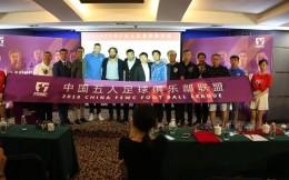 F5WC五人足球世界冠军赛与绿茵足球达成十年合作协议