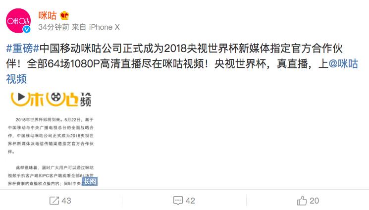 重磅!中国移动咪咕正式成为2018央视世界杯新媒体官方合作伙伴