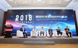 中国竞技体育趋势与机会论坛:新浪乐居与华体电竞打造城市体育会客厅