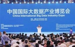 国际大数据产业博览会连续四届在贵阳举行  大会力推体育大数据平台易动体育