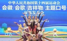陕西征集第十四届全运会会徽、会歌、吉祥物、主题口号
