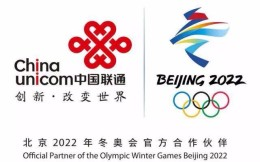 中国联通奥运/冬奥营销规划项目公开征集供应商