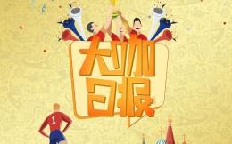 """世界杯最""""不正经""""节目?企鹅直播携董路刘语熙等明星打造《大咖日报》"""