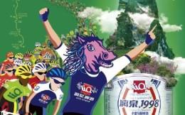 漓泉啤酒成环广西自行车世界巡回赛合作伙伴