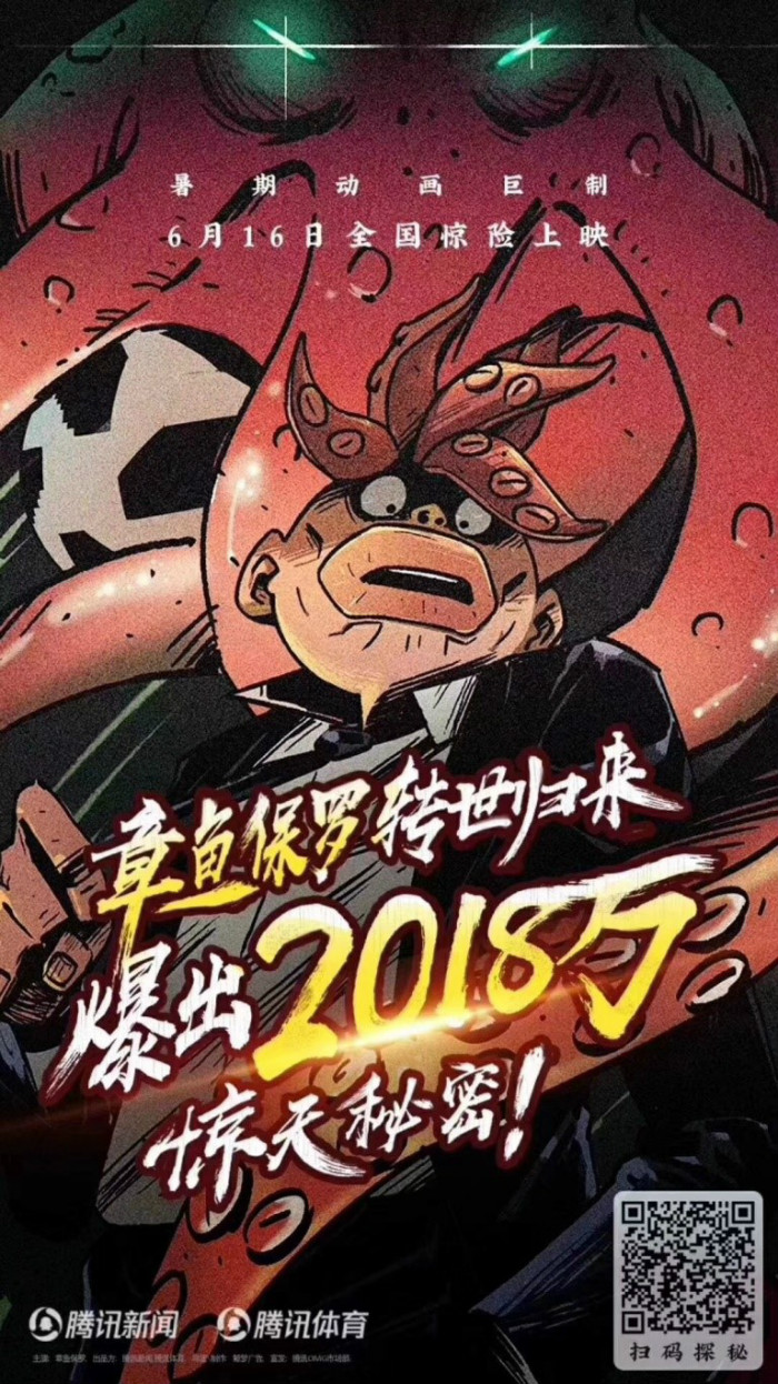 """腾讯: 2018世界杯,""""预言帝""""章鱼保罗又回来了?!"""