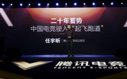 王者荣耀联赛赞助总额破亿!腾讯电竞2018年度发布会的4大干货