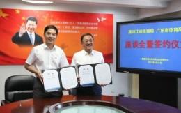 重磅!广东、黑龙江签署运动员双向培养协议,将共建四支雪上项目运动队