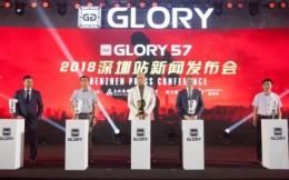 GLORY荣耀格斗中国第二站落地深圳,西提猜、马拉特8月25日登陆深圳湾体育中心