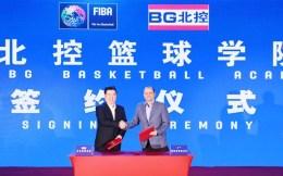国际篮联宣布与北控集团联合创建篮球学院