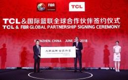 签约2年!TCL成为国际篮联全球合作伙伴 中国企业成FIBA收入支柱
