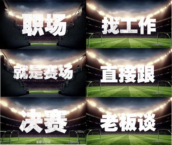 "BOSS直聘发布""励志篇""世界杯广告,投放将试水社交网络、视频网站"