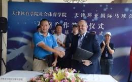 共建马术商学院!天津体育学院社会体育学院和天津环亚国际马球会达成合作
