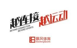 冯鑫谈暴风体育:保留暴风体育APP的火种,转型TO B赛事公司