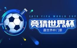 世界杯半决赛猜猜猜:世界杯新王能否诞生?