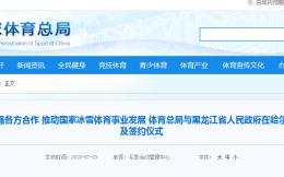 国家体育总局与黑龙江省人民政府举行座谈会,共同推动国家冰雪体育事业发展