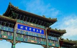 北体科技中心入选中关村协同创新服务平台第五批创新驿站