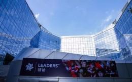 Leaders(领袖)体育商业峰会再度来京 借势中国力量体育全球化