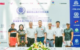 女子中巡赛9月历史首次来到东三省  铁岭龙山俱乐部出任冠名商+场地承办方