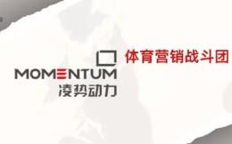 凌势动力成CAA中国体育部,其投资方君联资本追投CAA中国
