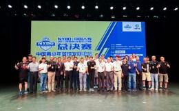 第二届中国青少年篮球发展论坛苏州举行 众大咖探讨青少年篮球发展方向