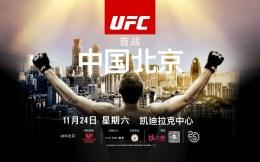 UFC11月24日历史首次空降北京  有望继续刷新中国MMA赛事票房纪录