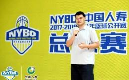 在姚明最关心的篮球塔基探索路上,NYBO第一年自评可得70分