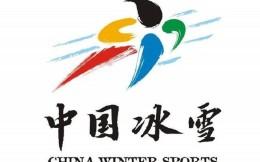 """冬运中心发布官方标识""""中国冰雪"""" 公布冰雪人才全球招聘计划"""