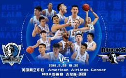 CBA北京首钢将赴美与达拉小牛队打NBA季前赛
