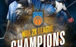 尼克斯击败热火获得NBA2KLeague冠军,奖金30万美元